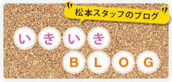 松本スタッフのいきいきブログ