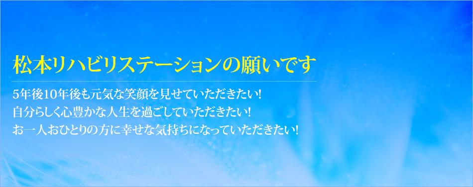 松本リハビリステーションの願いです