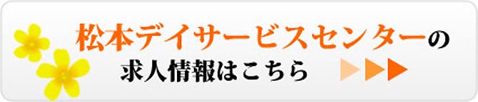 松本デイサービスセンターの求人情報はこちら