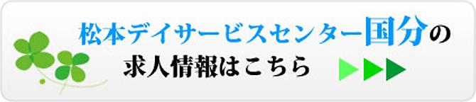松本デイサービスセンター国分の求人情報はこちら
